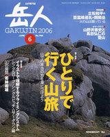 Gakujin